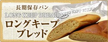 長期保存パン ロングキープブレッド