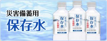 災害備蓄用保存水