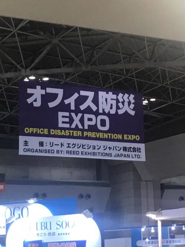 オフィス防災エキスポへ行ってきました。