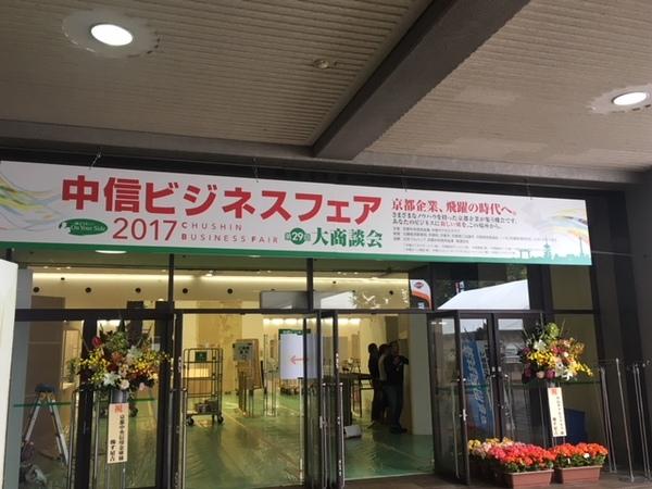 10/18~19、京都総合見本市会場にて、京都ビジネスフェアーに出展しています!