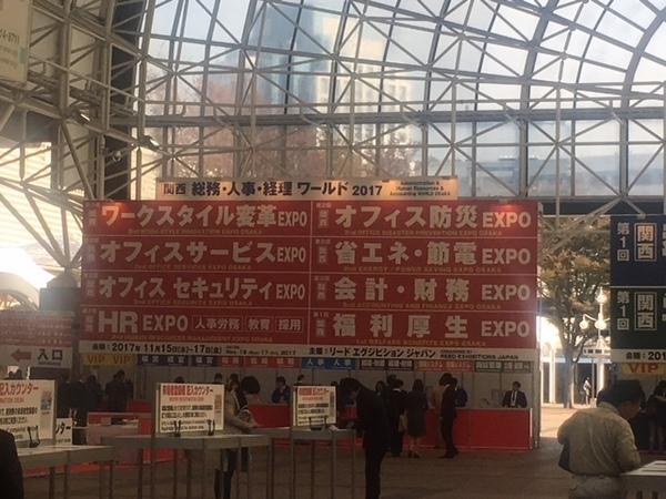 ビジネス防災EXPO関西 インテックス大阪へ行ってきました。