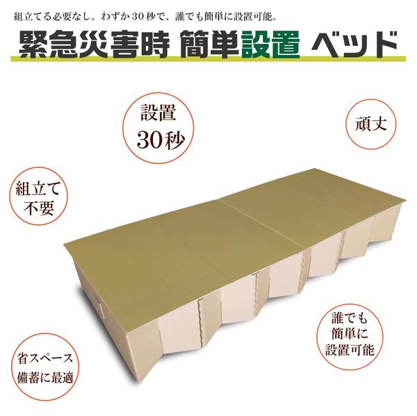 組立不要 設置30秒 緊急災害時簡単設置ダンボールベッドの発売を7月より開始します!