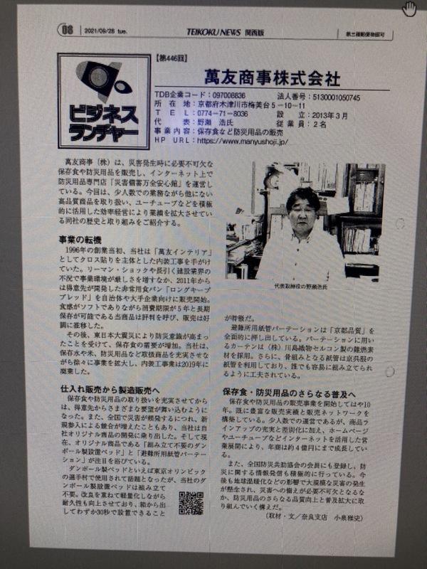 帝国データバンク様のTEIKOKU NEWSに弊社の紹介記事を掲載頂きました。