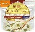 尾西食品 アルファ米 わかめ御飯 50袋入/箱