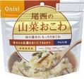 尾西食品 アルファ米 山菜おこわ 50袋入/箱
