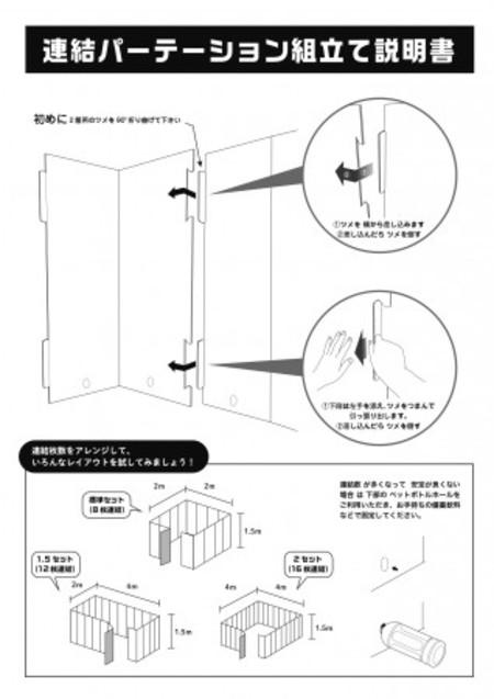 避難所対策用 連結パーテーション8枚セット