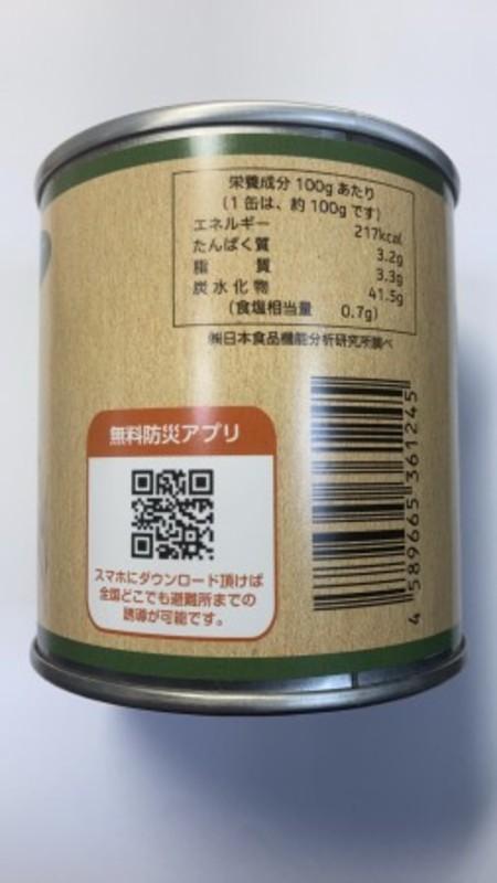 5年保存 グルテンフリー米粉パン リブレ 24缶入り/箱 受注生産品