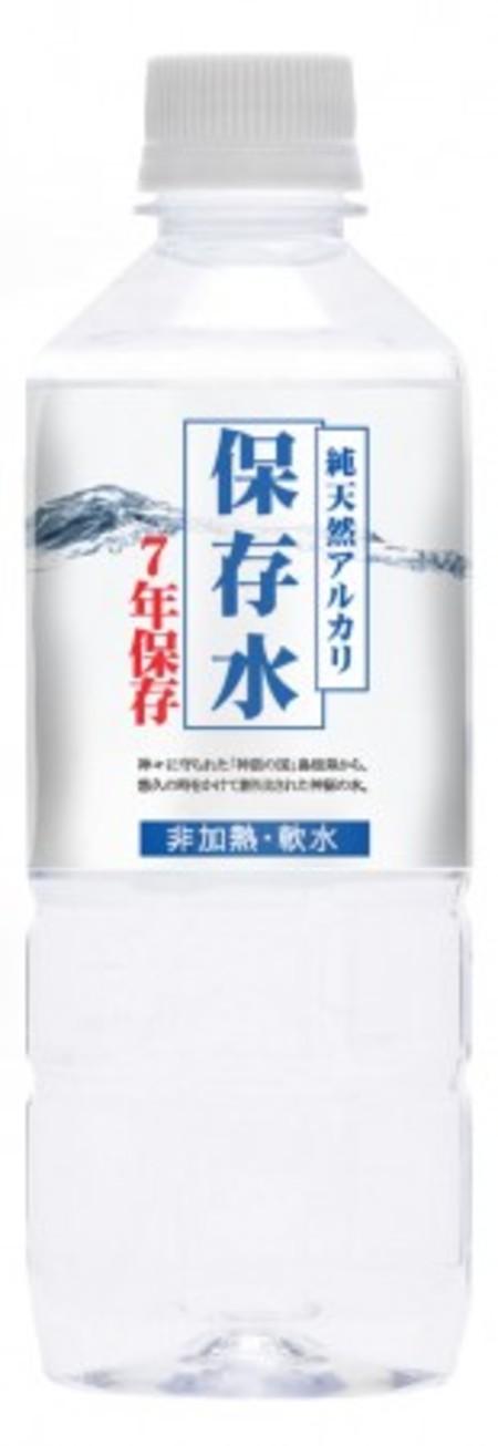 純天然アルカリ7年保存水  500ml   24本(24本/箱×1箱) お試し価格