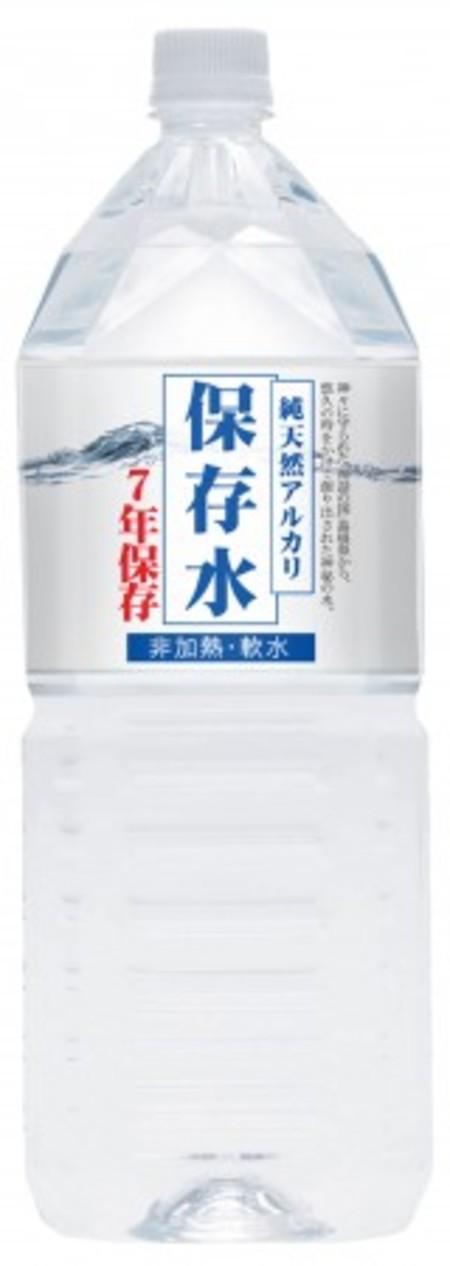 純天然アルカリ7年保存水  2L  12本(6本/箱×2箱)