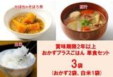 普段のおかず非常食1食セット 白米+かぼちゃそぼろ煮+豚汁