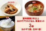 普段のおかず非常食1食セット 白米+豚角煮+豚汁