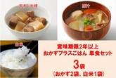 普段のおかず非常食1食セット 白米+牛筋大根+豚汁