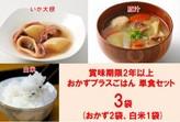 普段のおかず非常食1食セット 白米+いか大根+豚汁