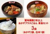 普段のおかず非常食1食セット 白米+肉じゃが+豚汁