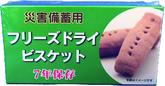 フリーズドライビスケットチョコチップ 24個入り/箱 7年保存