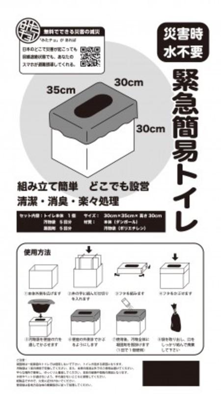 防災アプリQRコード付き 格安 組立式段ボールトイレ
