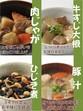 普段のおかず非常食4種セット 肉じゃが、牛筋大根、豚汁、ひじき煮