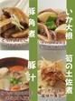 普段のおかず非常食4種セット 豚角煮 いか大根煮 豚汁 旬の土佐煮