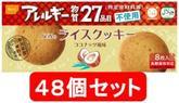 尾西のライスクッキー (8枚入) ココナッツ風味 48個セット
