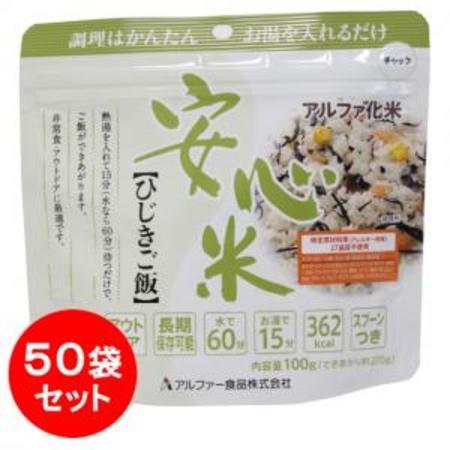 アルファー食品 安心米 ひじきご飯 50袋セット
