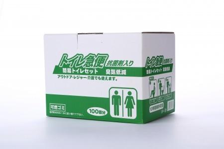 超お得品 格安 簡易トイレ100回用 トイレ急便100 10年保存