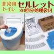 セルレット 非常用トイレ30回分セット S-30F