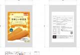 せんいのめぐみパン(2本入)×50袋入/箱   保存期間5年