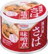 さば味噌煮缶詰め 48缶/箱 保存期間3年