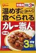 温めずにおいしく食べられるカレー職人 中辛 20パック/箱 3年保存